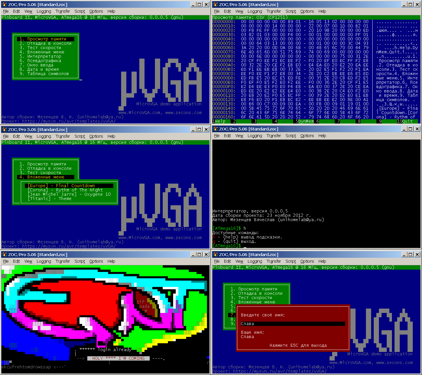 uVGA, screens.png